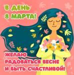 Международный женский день:50