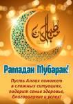 Рамадан:2