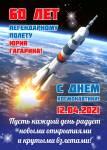 День космонавтики:9