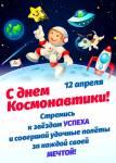 День космонавтики:12