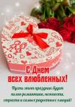 День Святого Валентина:28