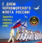День Черноморского флота России:0