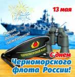 День Черноморского флота России:1