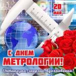День метролога:0