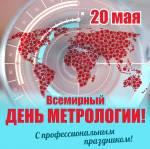 День метролога:1