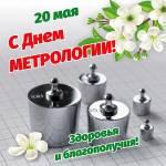 День метролога:2
