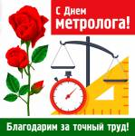 День метролога:3