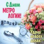 День метролога:4
