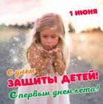День защиты детей:13