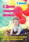 День защиты детей:14