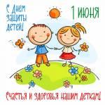 День защиты детей:17