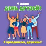 Международный день друзей:1