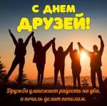 Международный день друзей:2