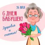 День бабушек:0