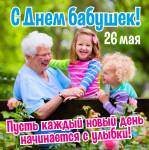 День бабушек:1