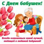 День бабушек:2