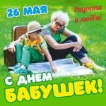День бабушек:3