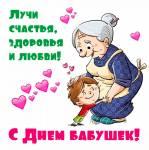 День бабушек:4