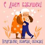 День бабушек:5