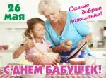 День бабушек:6
