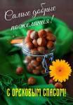 Ореховый спас:1